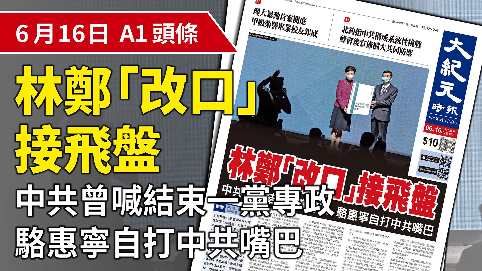 香港特首林鄭月娥本月初曾聲稱難以評論「結束一黨專政」是否違反「國安法」,但今日(15日)林鄭出席行會前見記者時則改口緊貼中聯辦論調稱,強調須於共產黨統治下落實一國兩制。(大紀元製圖)