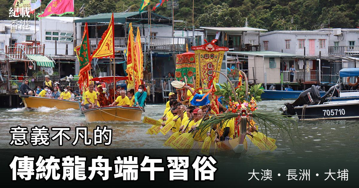 在香港,端午節除了龍舟競渡外,多個地方仍保留著一些歷史悠久、非常傳統的龍舟習俗,這些傳統均不以競技為目的,而是別具深意。(陳仲明/大紀元)