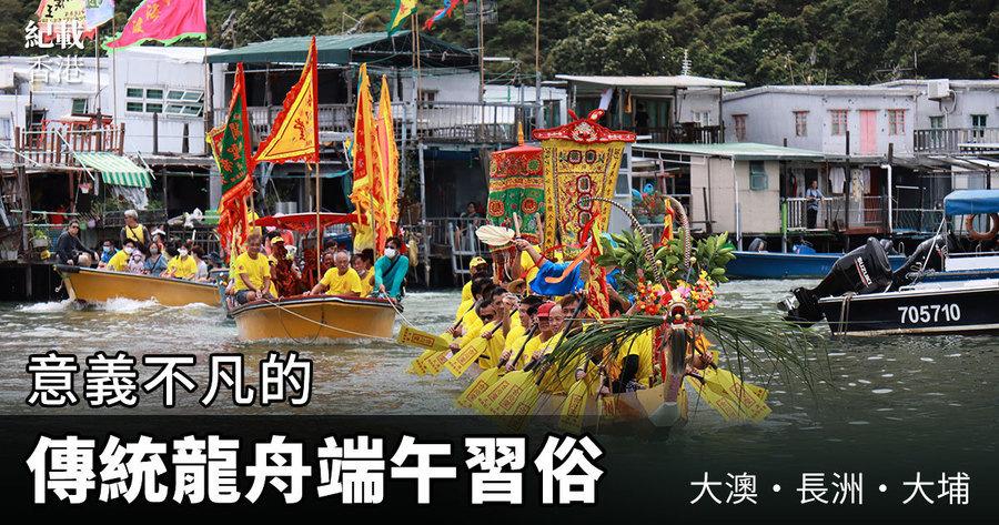 意義不凡的傳統龍舟端午習俗