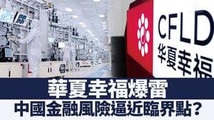 「華夏幸福」債務違約635億元