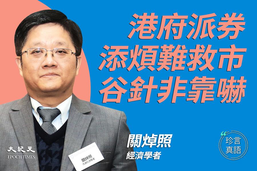 【珍言真語】清零下港人不願接種 關焯照:政府別罵