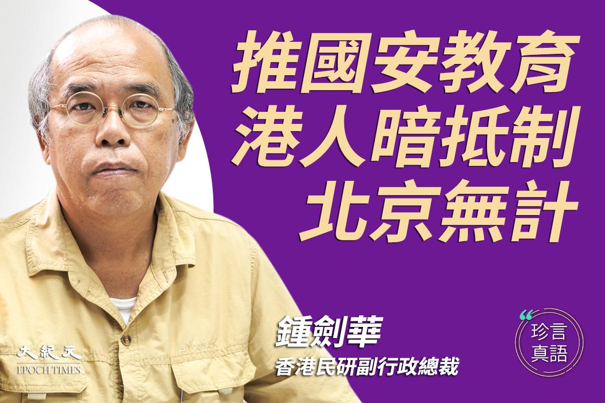 香港民意研究計劃的行政總裁鍾劍華博士,6月11日接受記者梁珍的採訪時表示,因為對港府不信任,香港出現了無組織的不合作運動。(大紀元製圖)
