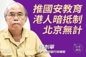 【珍言真語】香港出現不合作運動 梁振英將白忙