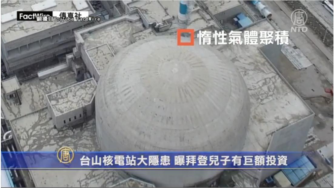 法國電力公司(EDF)2021年6月14日聲明,正努力解決台山核電站的性能問題。另外,台山核電站的大股東「中廣核集團」,被曝出曾獲得美國總統拜登的兒子亨特·拜登的投資。(新唐人影片截圖)