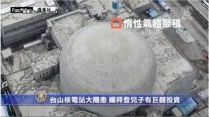 台山核電站大隱患 曝拜登兒子有巨額投資