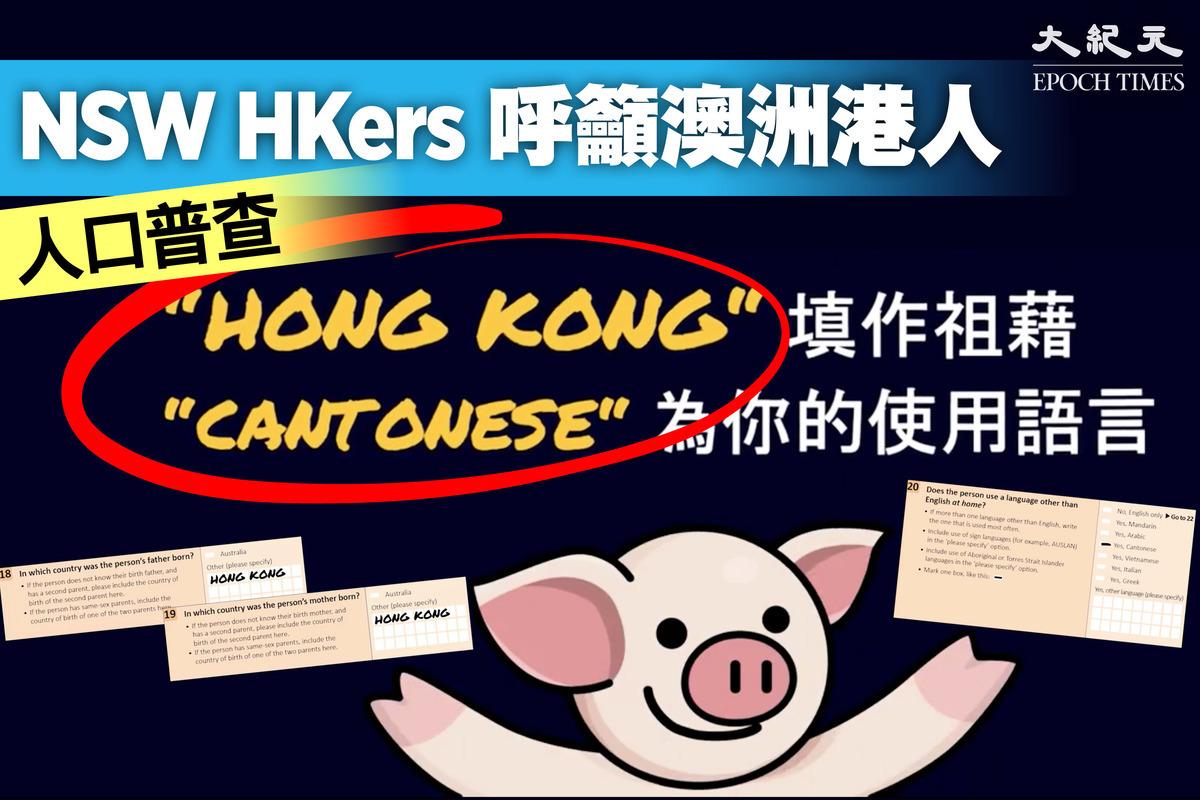 澳洲人口普查在即,有澳洲港人組織呼籲當地港人在普查問卷表明香港人的身份,亦有港人向澳洲眾議院發起聯署行動,要求當地政府承認「香港人」身份。(NSW HongKongers影片截圖/大紀元製圖)