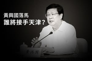陳思敏:黃興國落馬 誰將接手天津?