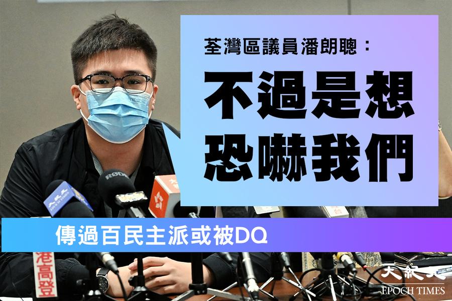 傳過百民主派或被DQ 荃灣區議員潘朗聰:不過是想恐嚇我們