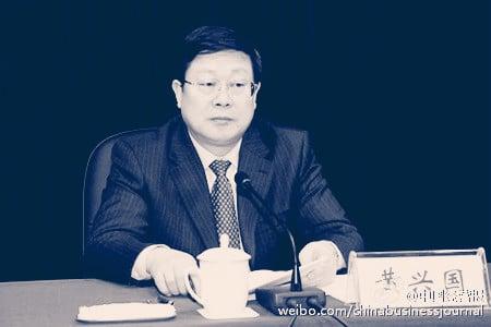 新年伊始,中共前天津市委代理書記、市長黃興國被立案審查,並被「雙開」。(網絡圖片)