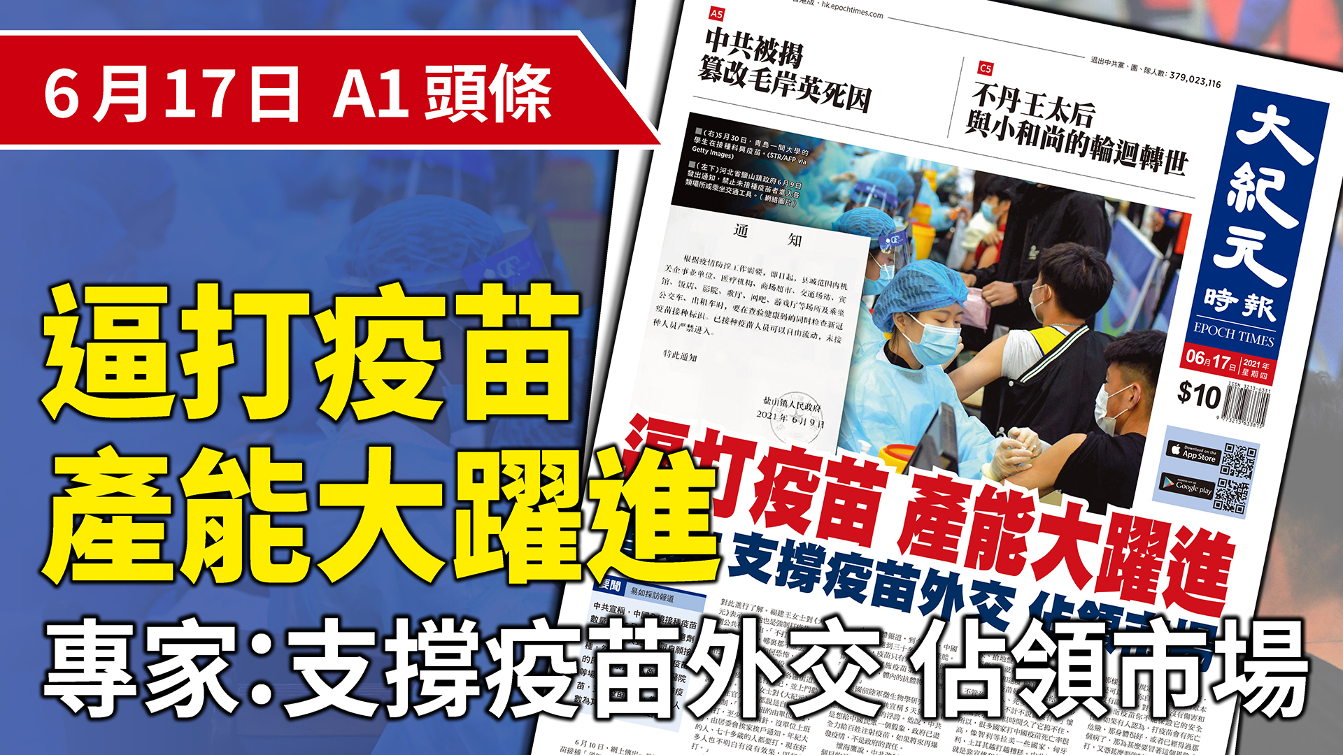 5月30日,青島一間大學的學生在接種科興疫苗。(STR/AFP via Getty Images)