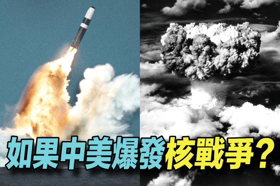 【探索時分】中美若爆發核戰 甚麼後果?