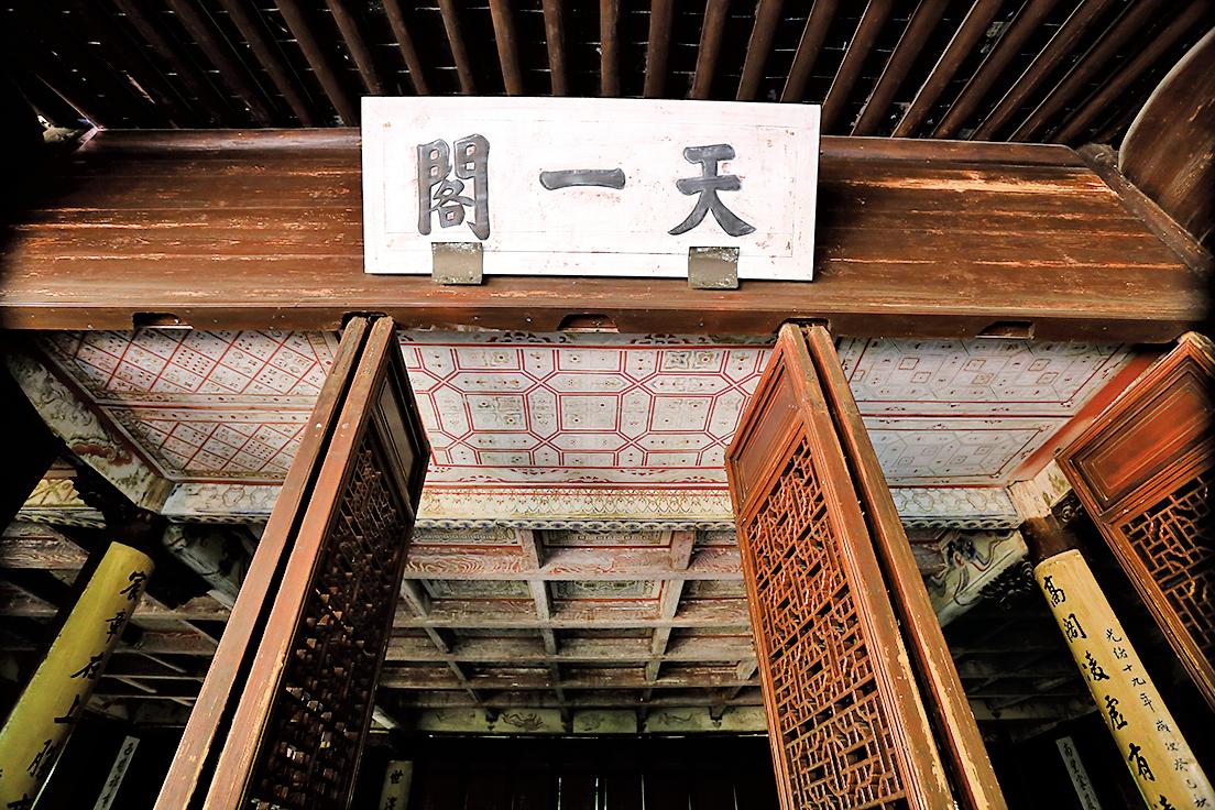 天一閣匾額( Zhangzhugang/Wikimedia Commons)