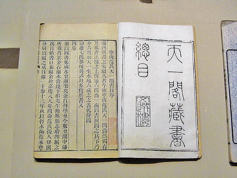 清代範懋柱輯《天一閣藏書總目》(貓貓的日記本/Wikimedia Commons)