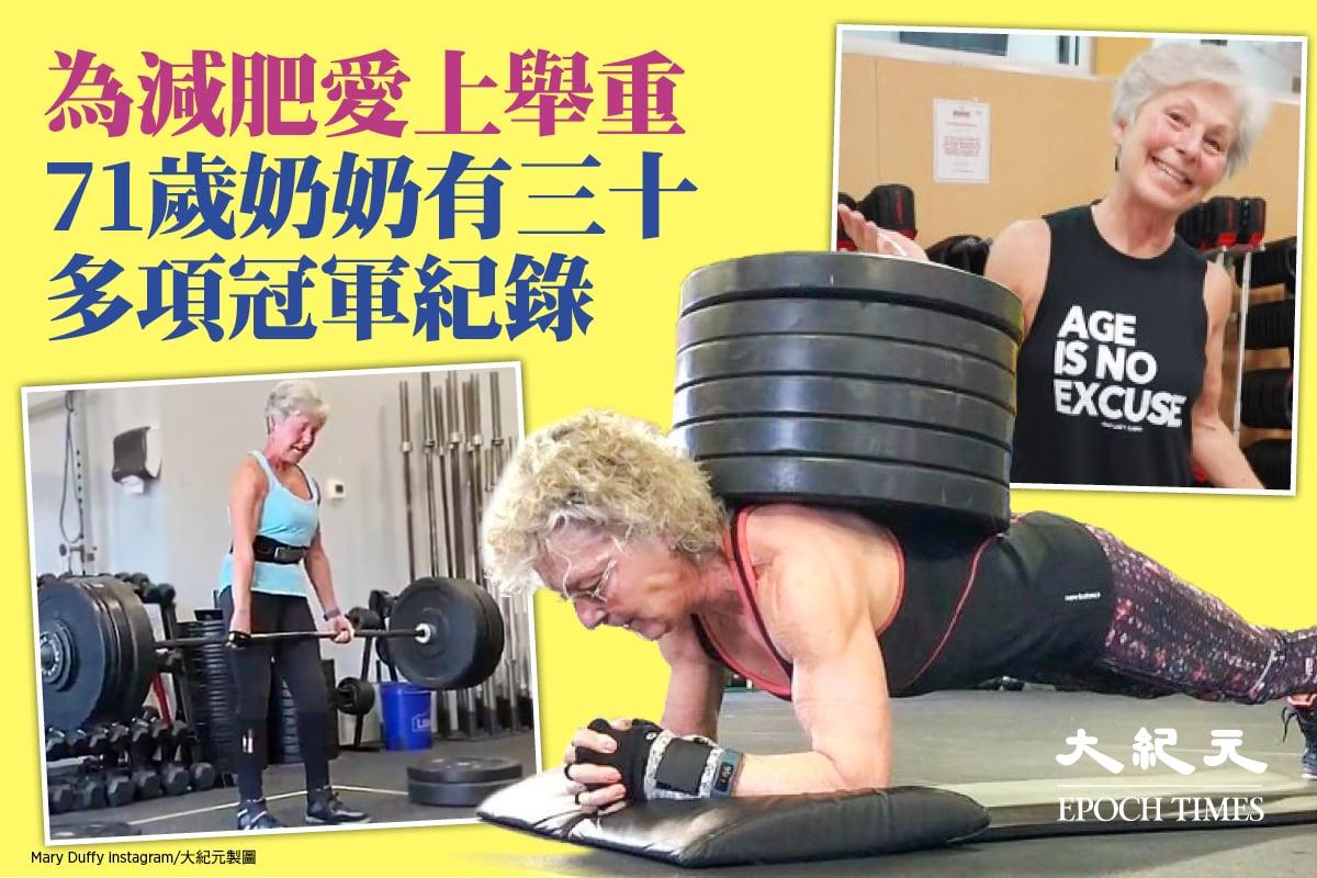美國康涅狄格州一位71歲的奶奶,從59歲開始為了瘦身而去健身室鍛煉,沒想到迷戀上了舉重運動,目前已經擁有美國三十多個州級和世界級的舉重冠軍頭銜。(Mary Duffy instagram/大紀元製圖)
