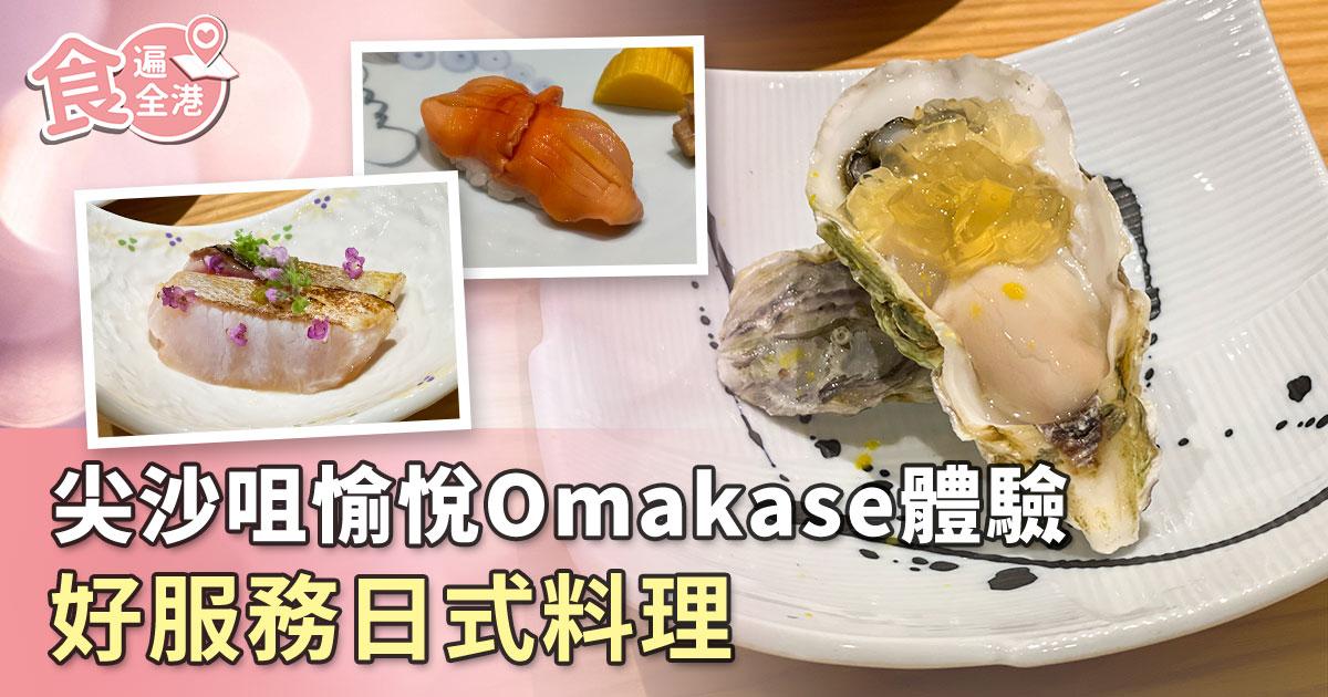 今次到訪日式餐廳鮨燐品嚐廚師發辦(Omakase)。(Siu Shan提供)