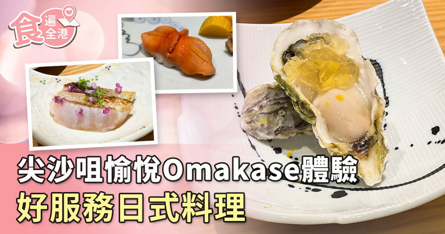 【食遍全港】尖沙咀愉悅Omakase體驗 好服務日式料理