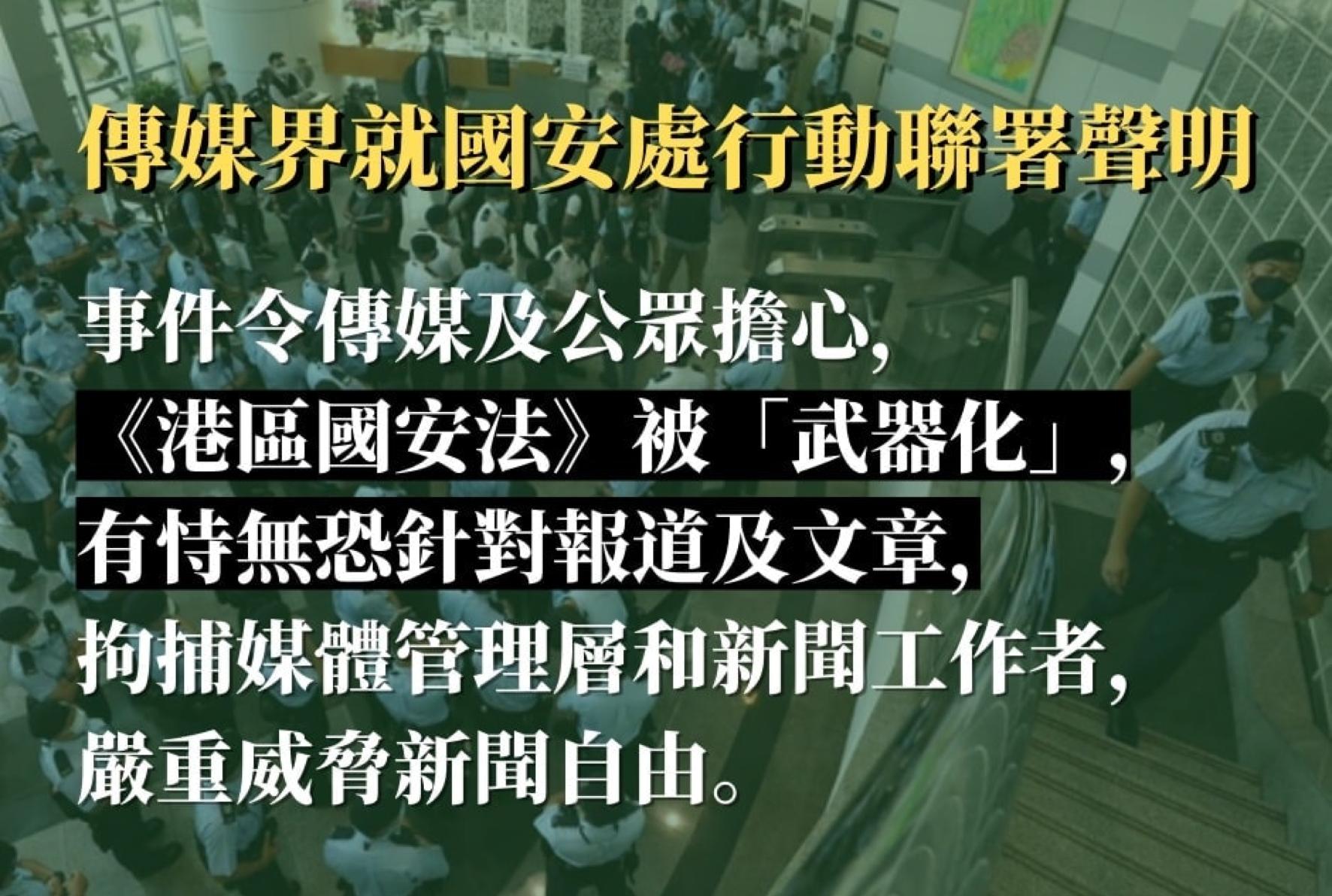 8個傳媒工會組織今(17日)發起聯署表示,事件令傳媒及公眾擔心「港版國安法」被「武器化」,批評警方的拘捕行動已對新聞自由構成嚴重威脅。(香港記者協會 Facebook)