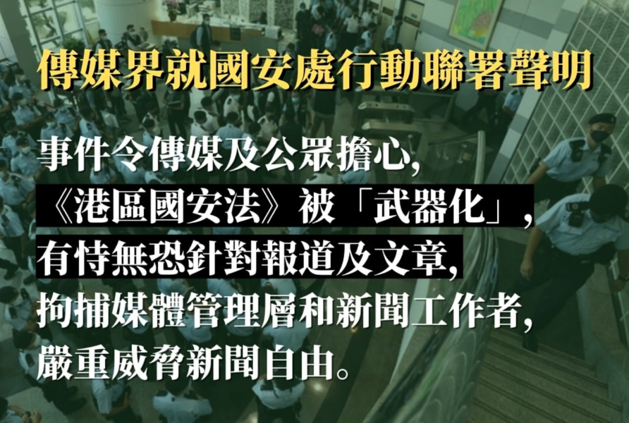 再搜蘋果|8傳媒工會籲解釋文章如何觸犯「國安法」 憂被「武器化」