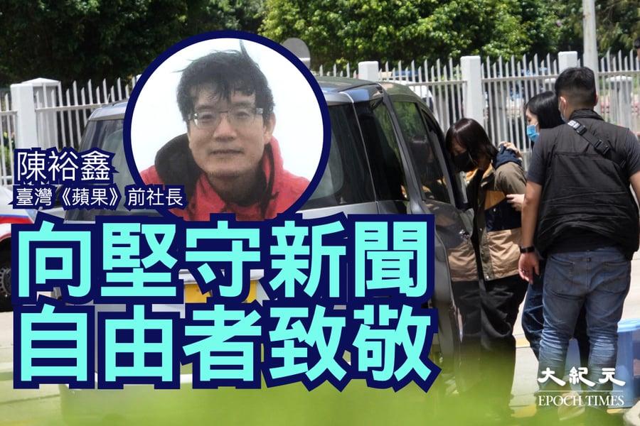 再搜蘋果|台灣《蘋果》前社長陳裕鑫向堅守新聞自由者致敬