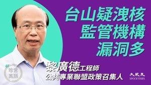 【珍言真語】黎廣德 : 台山疑洩核 監管機構 漏洞多