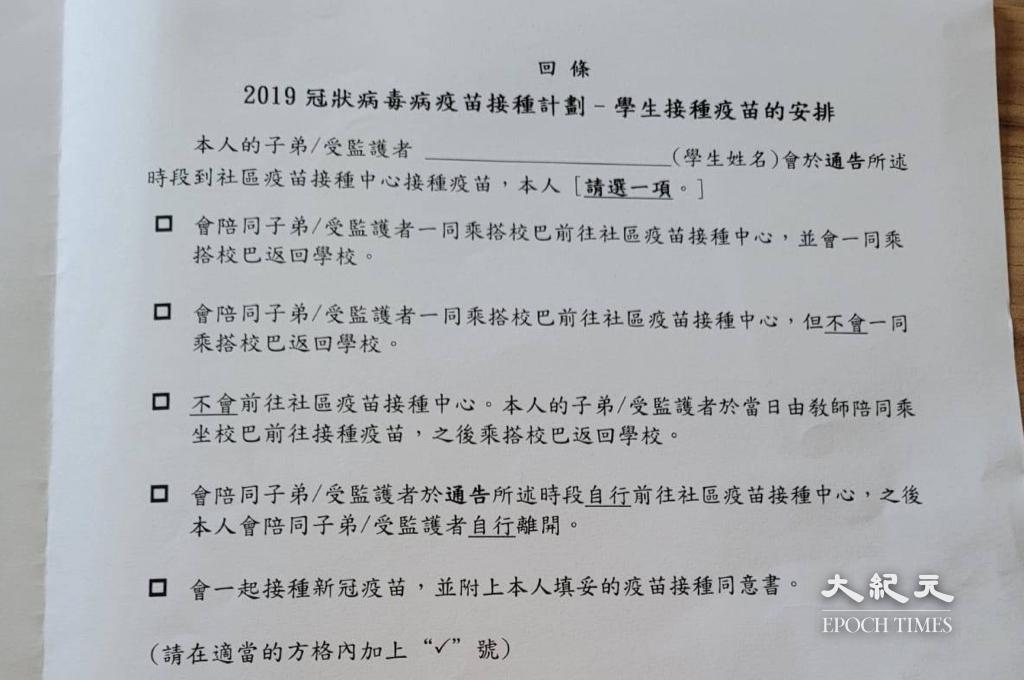 荃灣有中學安排學生接種復必泰疫苗,惟回條上沒有不接種疫苗的選項,有家長直言是強迫人打針。(讀者提供)