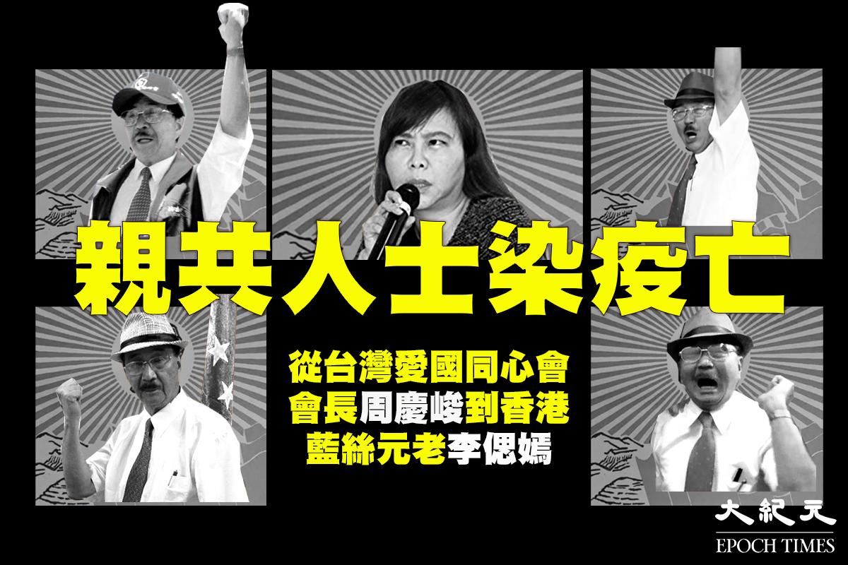 台灣愛國同心會會長、前中國民主進步黨主席周慶峻6月16日因為染中共病毒(武漢肺炎)缺氧昏迷,經搶救無效不治病亡。愛國同心會的秘書長張秀葉也經證實確診染疫。香港親共人士,56歲的李偲嫣去年感染中共病毒後不治死亡。(大紀元製圖)