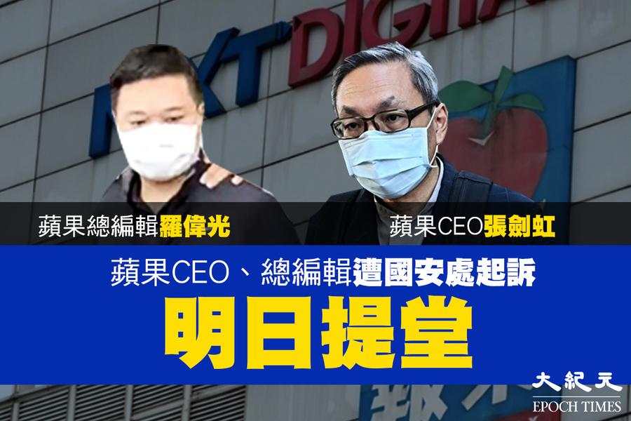 再搜蘋果︱CEO張劍虹、總編羅偉光遭國安處起訴 明日提堂