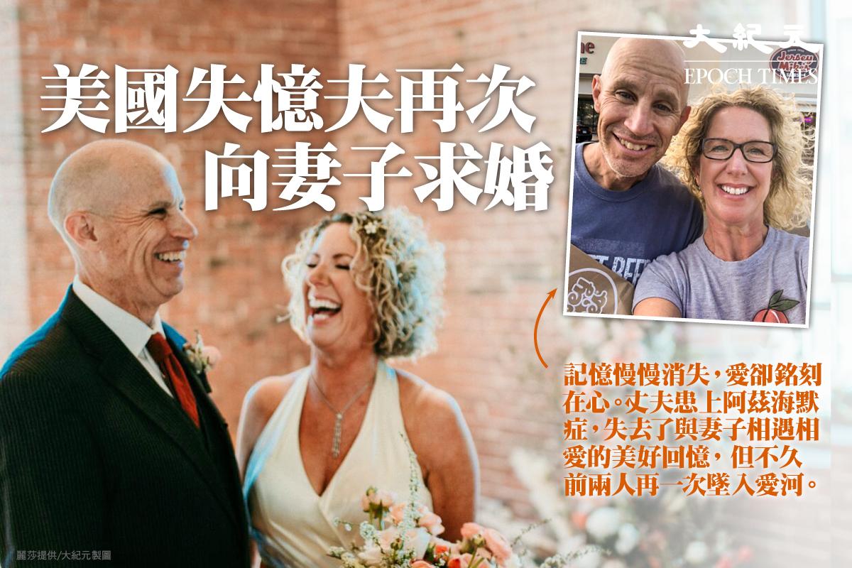 美國康涅狄格州夫婦馬歇爾和麗莎已結婚12年,不幸的是,56歲的馬歇爾幾年前被診斷出患有阿茲海默症,不記得曾經與麗莎舉辦過婚禮,但不久前兩人再一次墜入愛河。(麗莎提供,大紀元製圖))