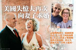 刻骨銘心的愛 美國失憶夫再次向妻子求婚