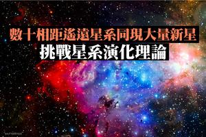 數十相距遙遠星系同現大量新星 挑戰星系演化理論