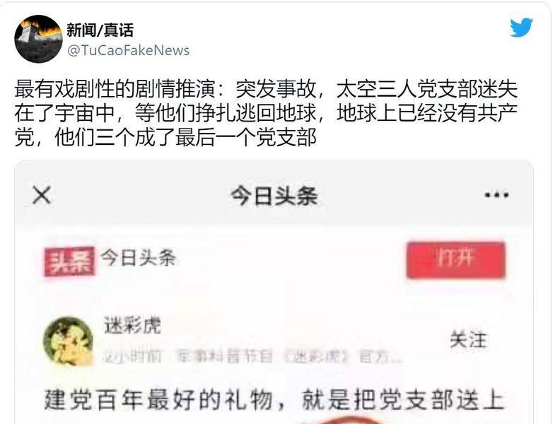 網民:送黨上西天下地獄 毛孫子預言中共百歲而亡