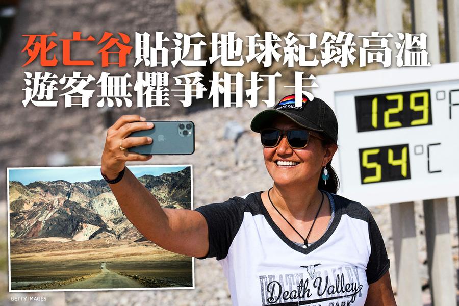 死亡谷貼近地球紀錄高溫 遊客無懼爭相打卡