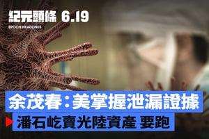 【6.19紀元頭條】余茂春:美掌握泄漏證據