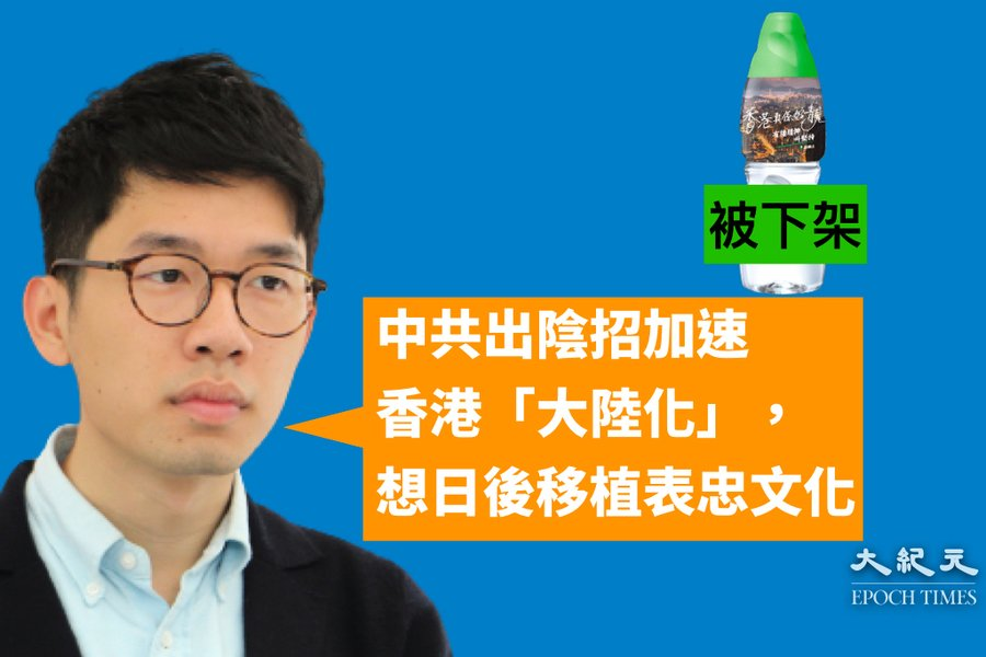 百佳下架「香港真係好靚」 羅冠聰:中共陰招加速港人自我審查