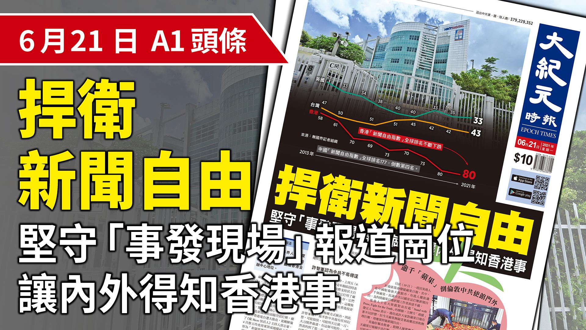 蘋果日報事件激發各界人士高度關注,香港新聞自由面臨前所未有的挑戰,動搖香港金融中心地位。(大紀元製圖)