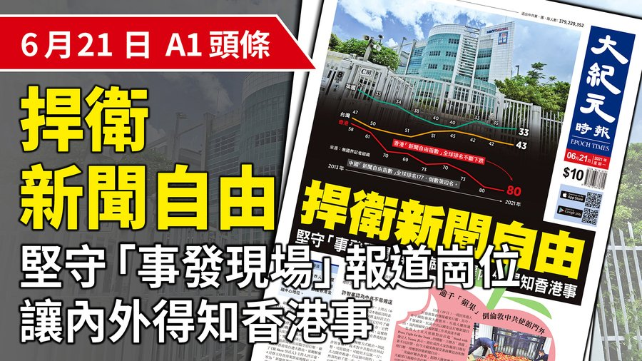 【A1頭條】香港新聞自由何去何從  堅守「事發現場」報道崗位 讓內外得知香港事