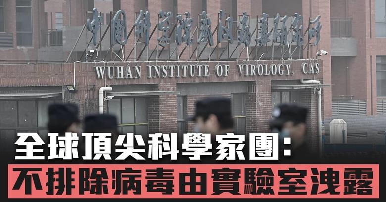 頂級病毒學家承認在實驗室洩漏上撒謊 她直言不諱