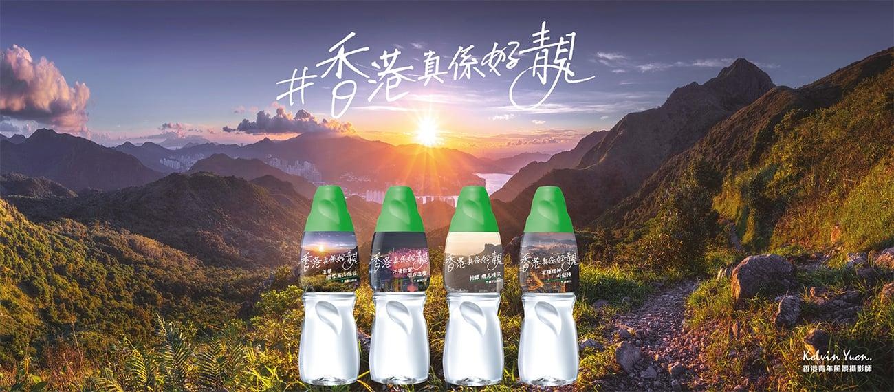 「香港真係好靚」蒸餾水下架