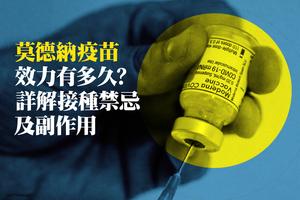 莫德納疫苗效力有多久?詳解接種禁忌及副作用