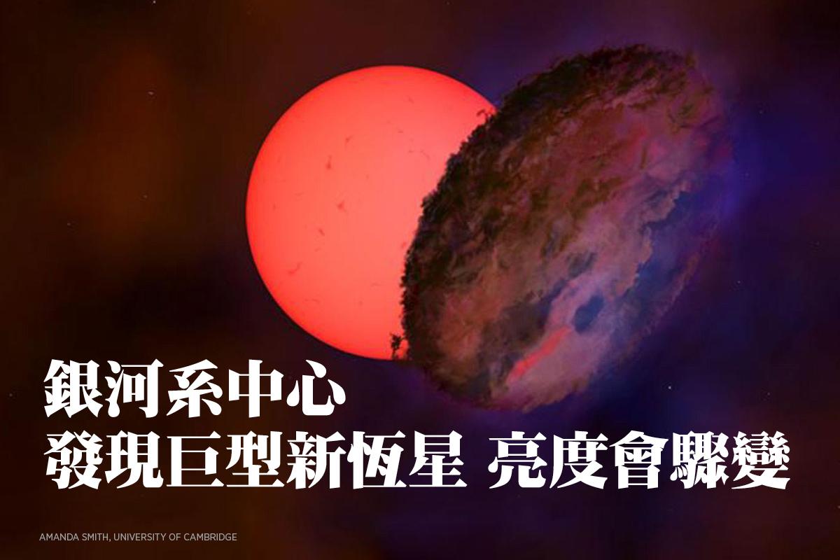 編號為VVV-WIT-08的未知天體的藝術假想圖。(Amanda Smith, University of Cambridge)