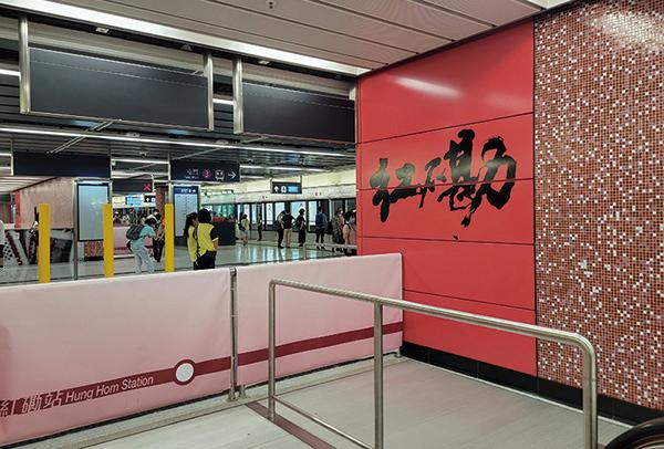 紅磡站屯馬綫新月台啟用