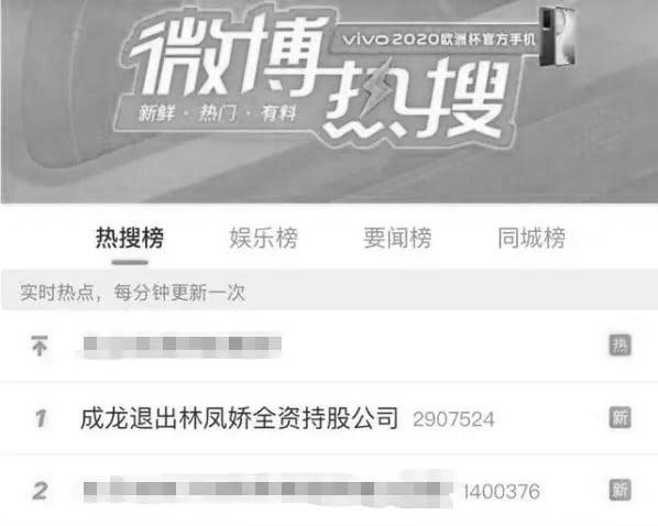2021年6月19日,「成龍退出林鳳嬌全資持股公司」的消息衝上了微博熱搜榜第一。(網絡截圖)