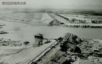 圖為潰壩後的板橋水庫。(維基百科)