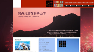 7萬元掛牌鳴鑼 《蘋果》揭「香港股交所」疑似騙局