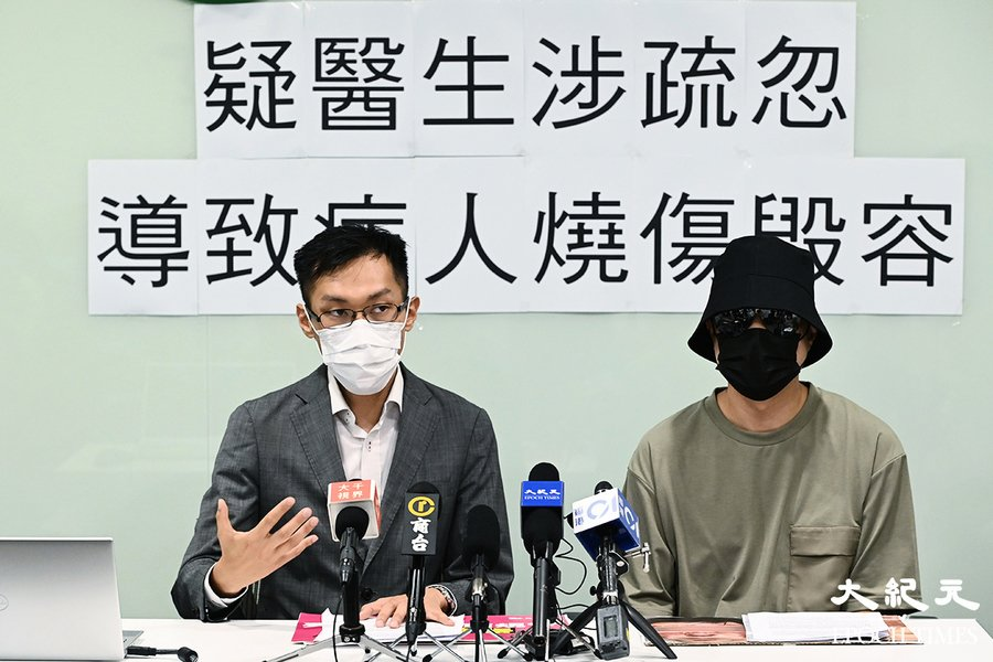 疑醫生疏忽操作致毀容 民主黨促政府立法規管醫療儀器