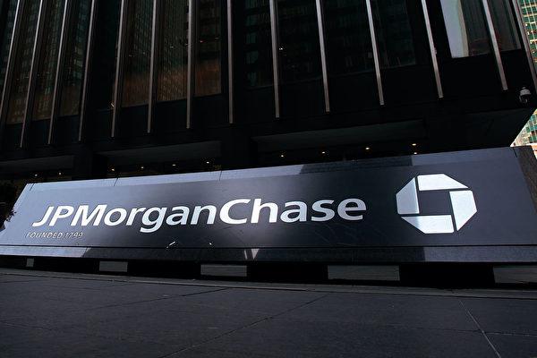 彭博報道指摩根大通公司與幾家全球投資銀行投入數十億美元、招募中國當地員工,在去年仍虧損3.08人民幣(約4800萬美元),但中國的投資銀行卻獲得了244億美元的收入。圖為位於美國紐約市的摩根大通大樓。(Chris Hondros/Getty Images)