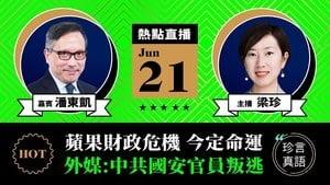 【珍言真語】潘東凱 : 蘋果財政危機 今定命運 外媒 中共國安官員叛逃