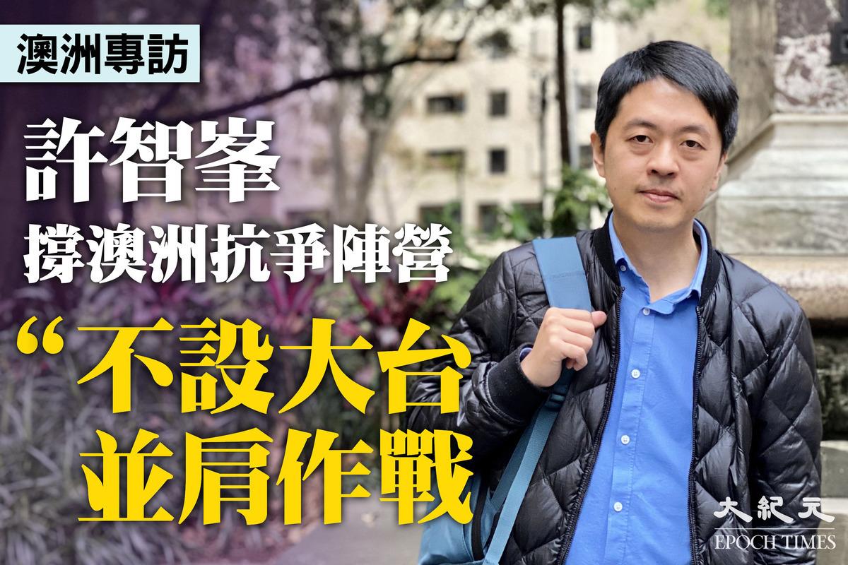 現流亡澳洲的香港前立法會議員、前中西區區議員許智峯,日前於悉尼接受大紀元節目採訪。(唐詩韻/大紀元)