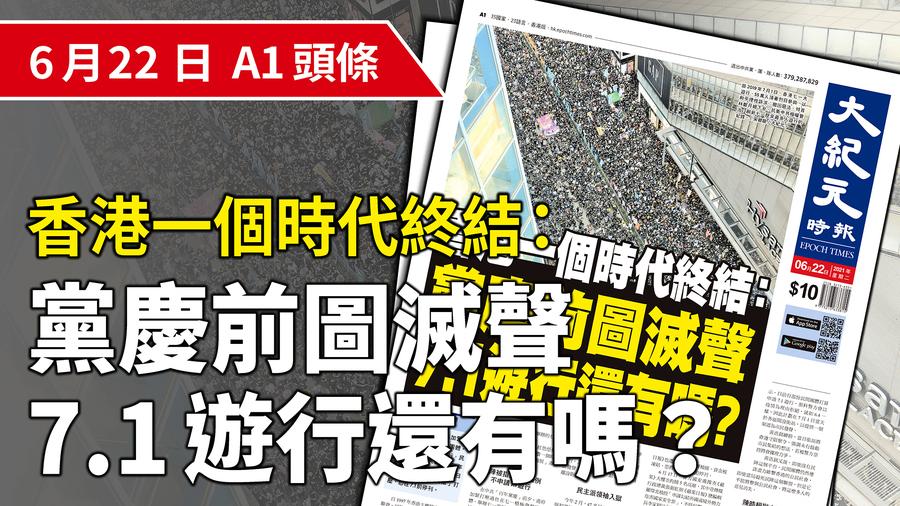 【A1頭條】香港一個時代終結: 民陣不申辦7.1大遊行