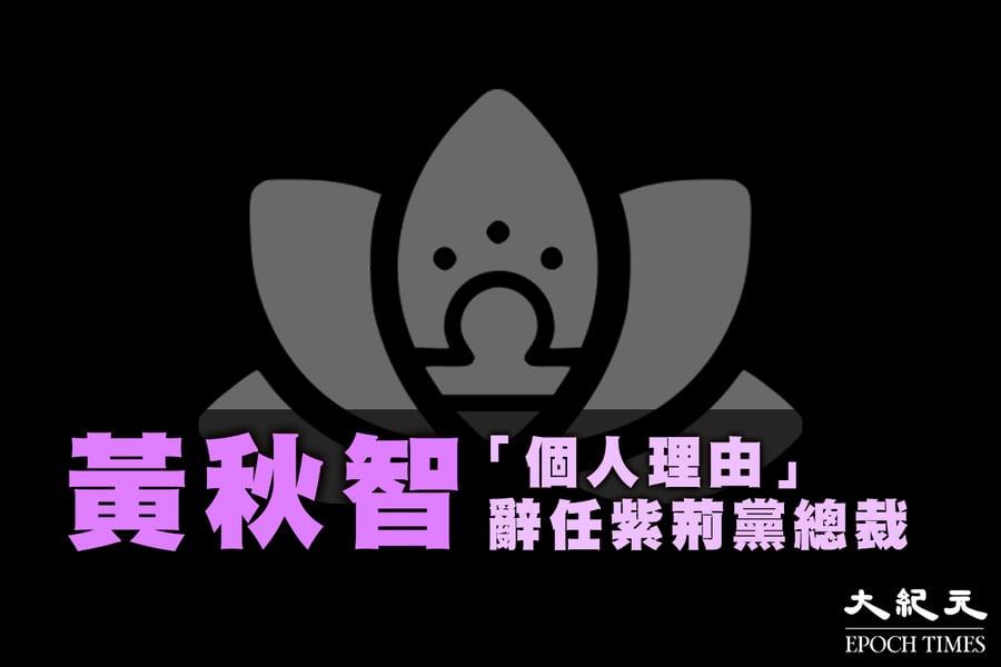 黃秋智辭任紫荊黨總裁 傳與IG競猜梁振英參選有關
